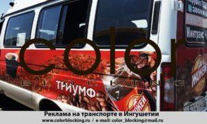 Реклама на транспорте в Ингушетии на бортах авто