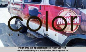 Реклама на транспорте в Ингушетии брендирование