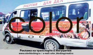 Реклама на транспорте в Ингушетии в Назрани