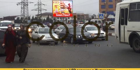 Реклама на билбордах в Грозном заказать