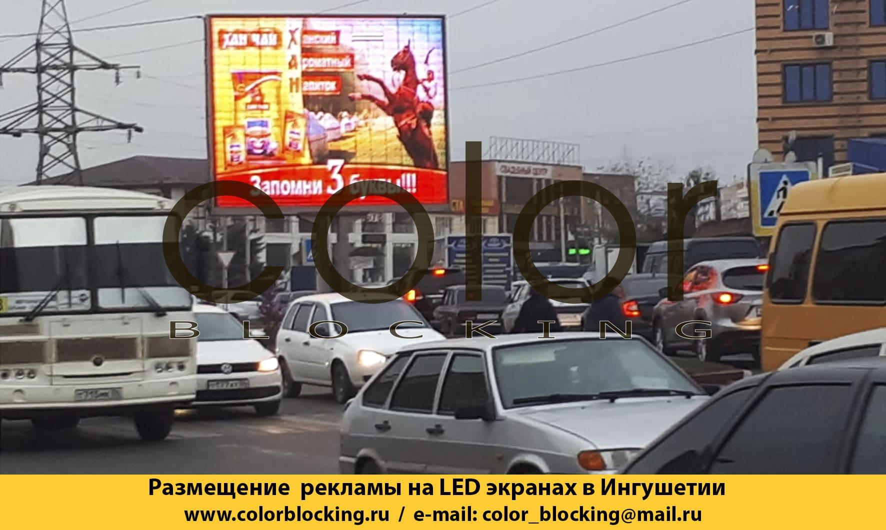 Реклама на билбордах в Грозном экран