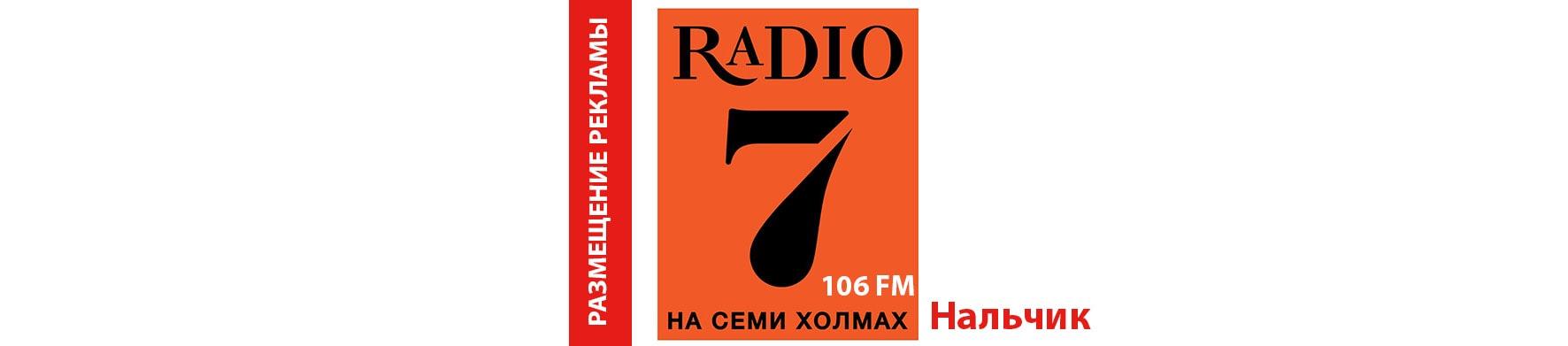 Реклама на радио в Кабардино-Балкарии Радио 7
