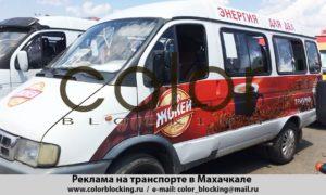 Реклама на транспорте в Дагестане город Махачкала