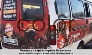Реклама на транспорте в Дагестане в Махачкале