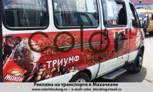 Реклама на транспорте в Дагестане Махачкала