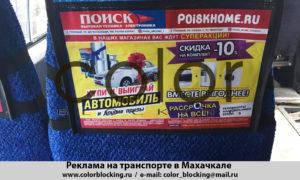 Реклама на транспорте в Дагестане спинки сидений