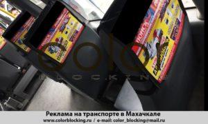 Реклама на транспорте в Дагестане внутри