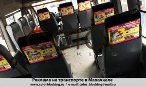 Реклама на транспорте в Дагестане внутри газели
