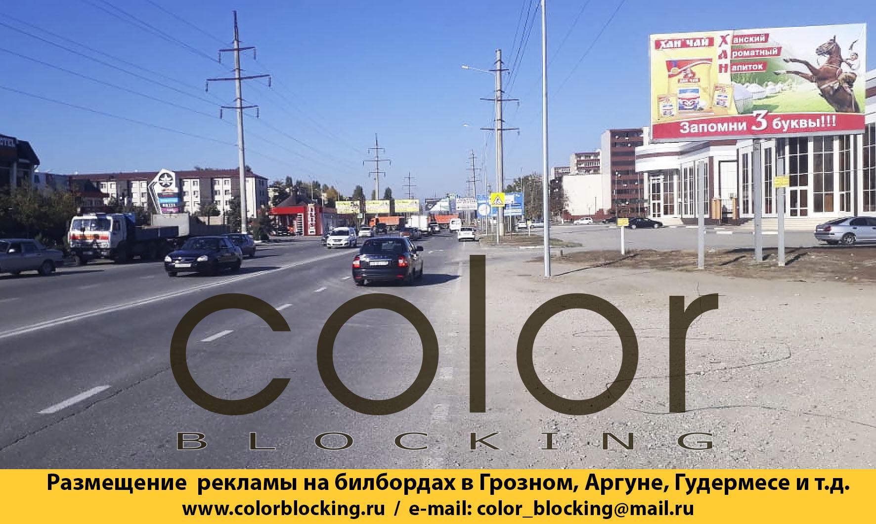 Реклама на билбордах в Грозном аренда