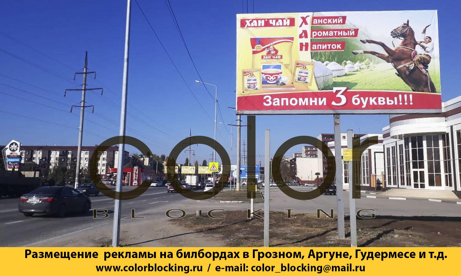 Реклама на билбордах в Грозном размещение