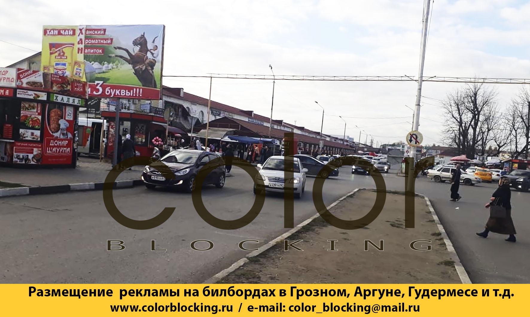 Реклама на билбордах в Грозном беркат