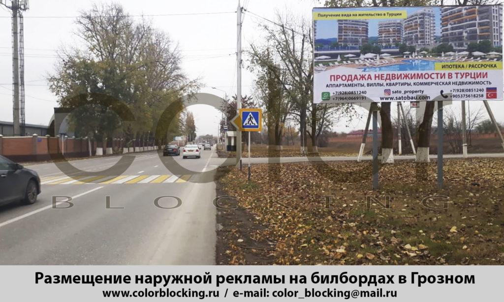 Размещение рекламы в Грозном щиты