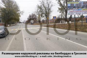 Размещение рекламы в Грозном трассы