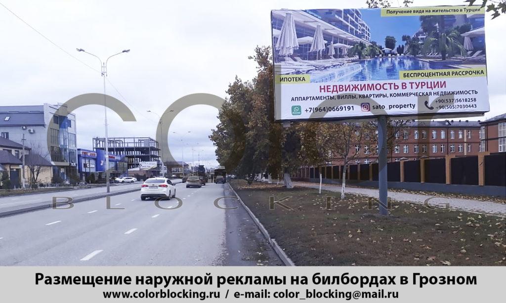 Размещение рекламы в Грозном 3х6