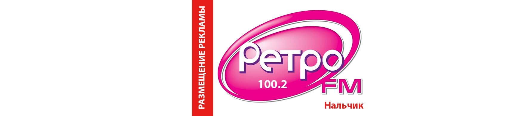 Реклама на радио в Кабардино-Балкарии Ретро FM
