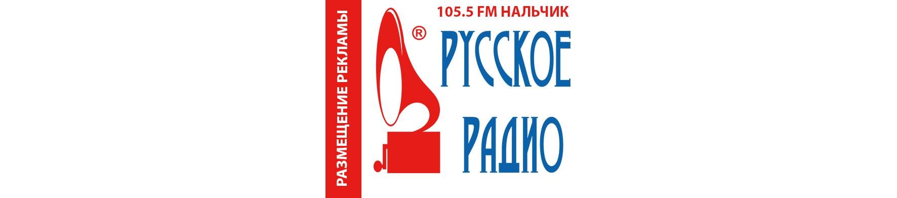 Реклама на радио в Кабардино-Балкарии Русское Радио