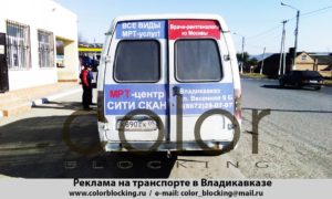 Реклама на транспорте в Владикавказе брендирование