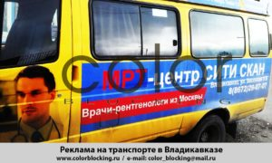 Реклама на транспорте в Владикавказе размещение