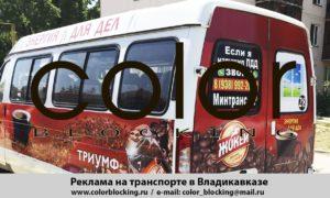 Реклама на транспорте в Владикавказе заказать