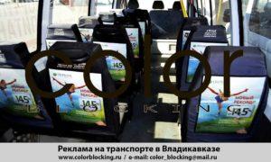 Реклама на транспорте в Владикавказе сиденья