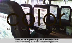 Реклама на транспорте в Владикавказе спинки сидений