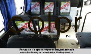 Реклама на транспорте в Владикавказе на сиденьях