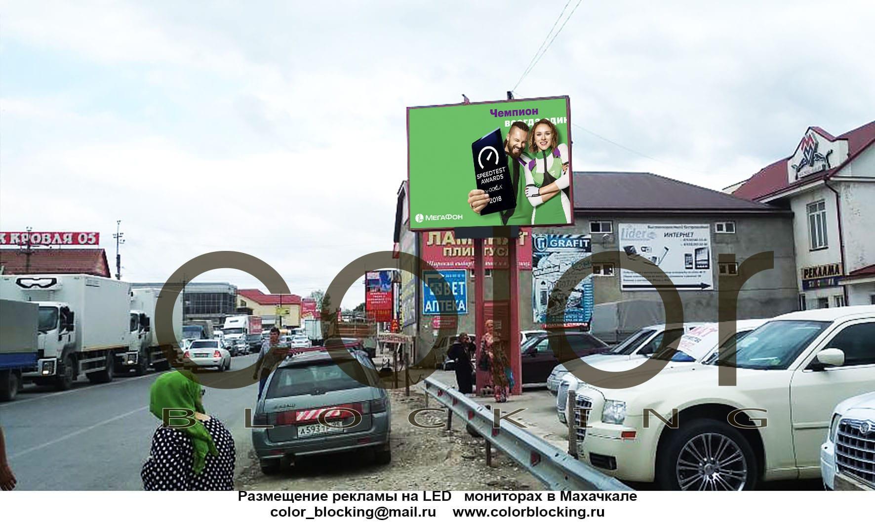 Размещение рекламы на светодиодных экранах в Махачкале Хасавюрт