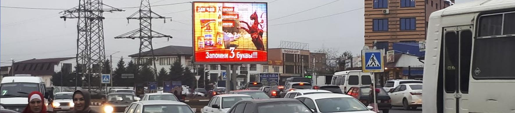 Реклама на светодиодных экранах размещение