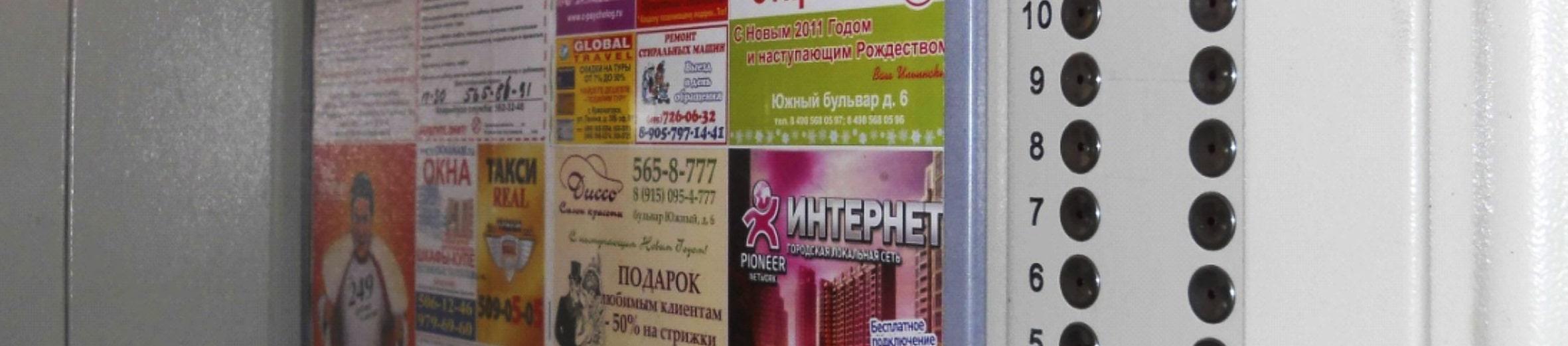 Реклама в лифтах в Ростов-на-Дону подъезды
