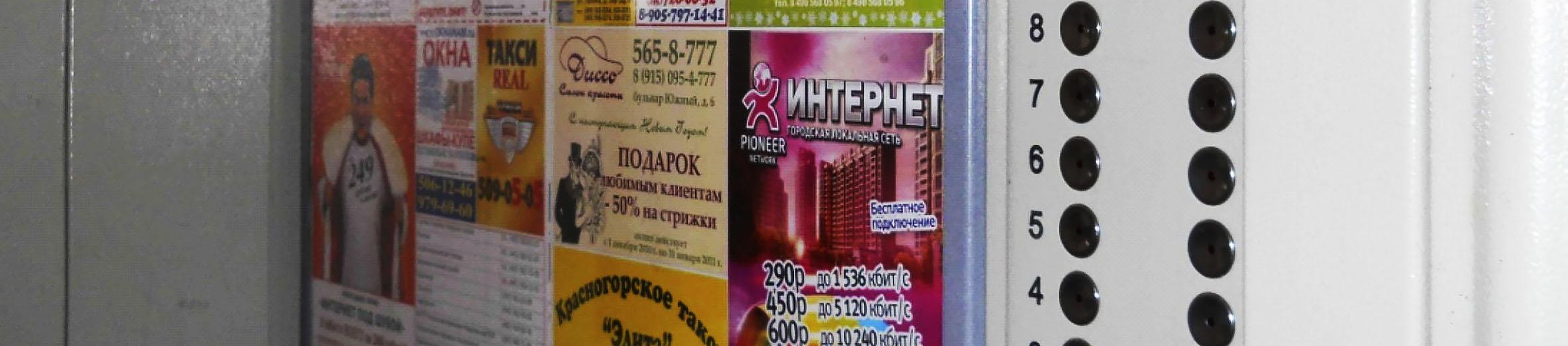 Реклама в лифтах в Волгодонске заказать