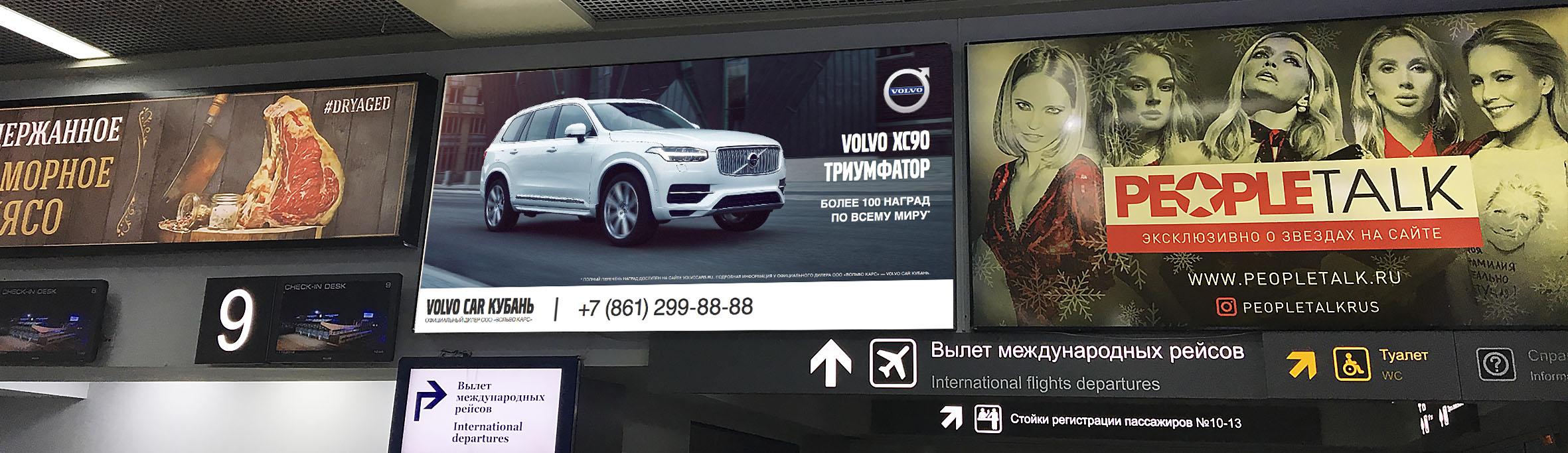 Рекламные услуги аэровокзал