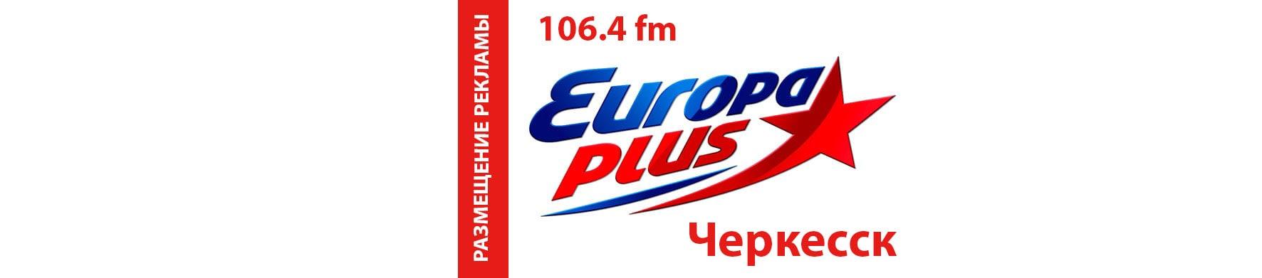 Реклама на радио в Карачаево-Черкессии Европа Плюс