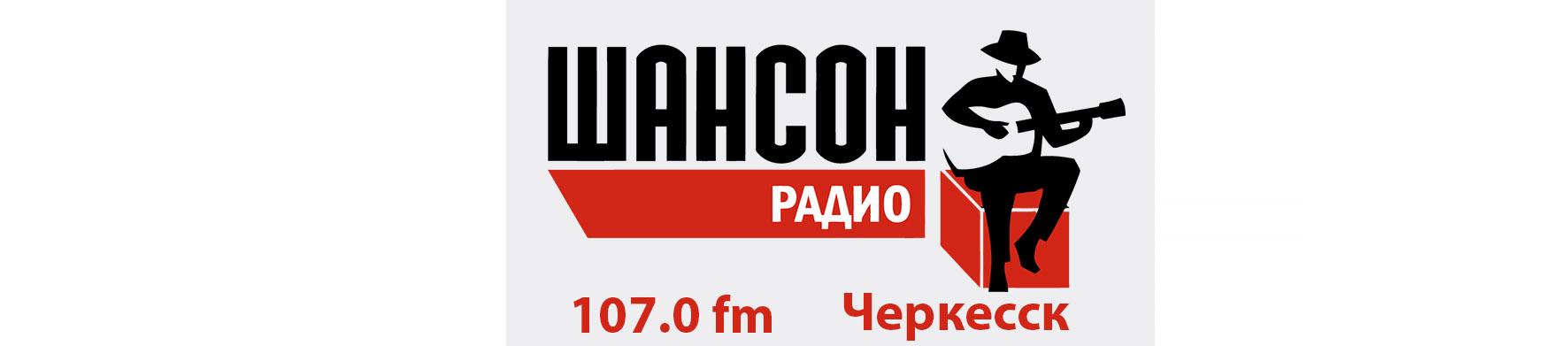 Реклама на радио в Карачаево-Черкессии Шансон