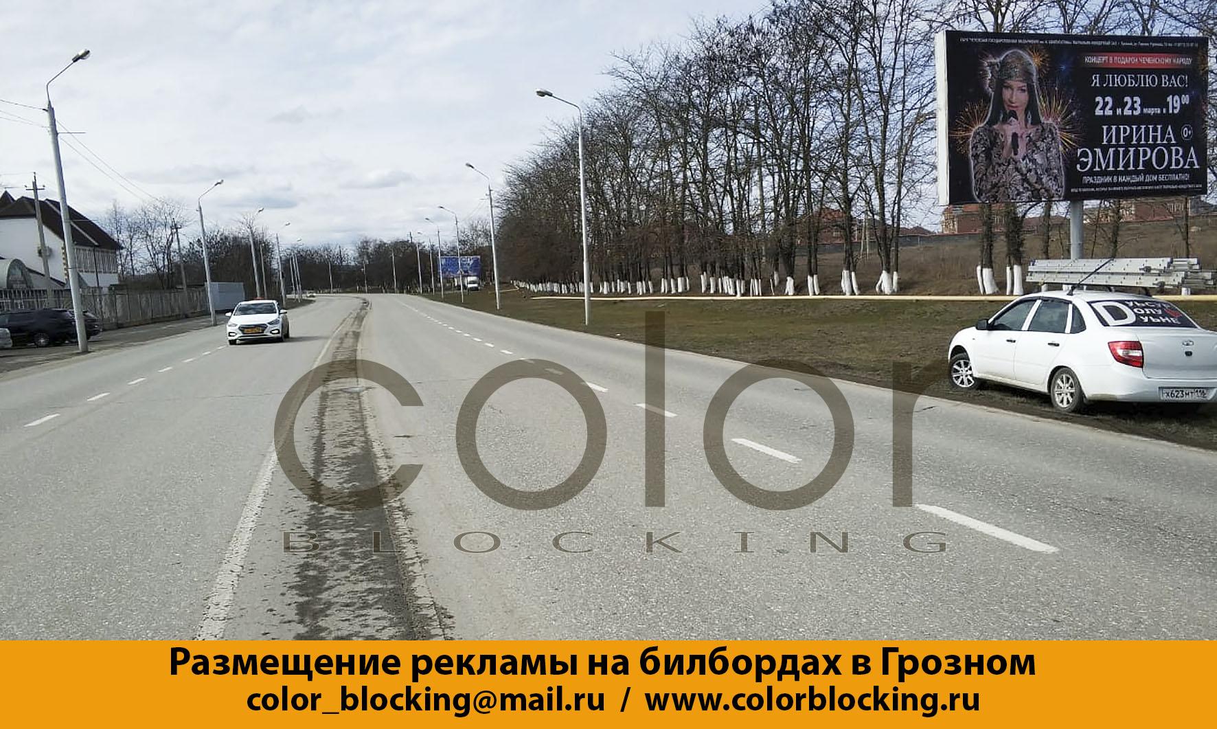 Реклама в Грозном на билбордах Айдамирова