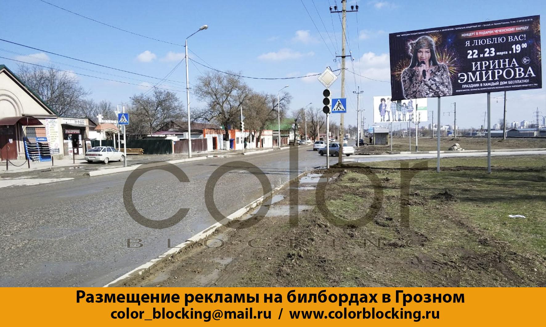 Реклама в Грозном на билбордах Индустриальная