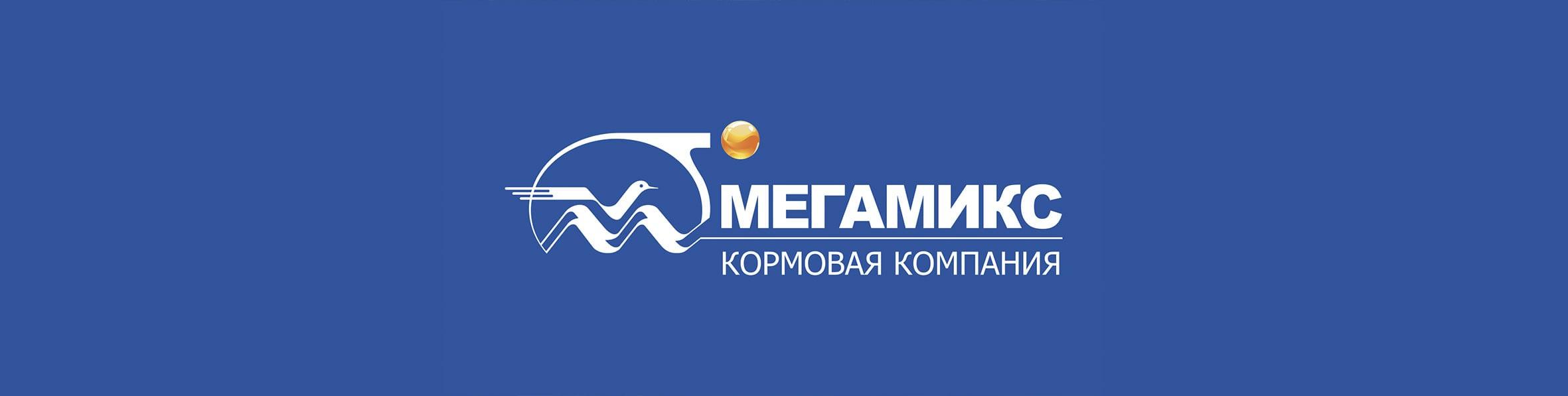 Наши клиенты Мегамикс