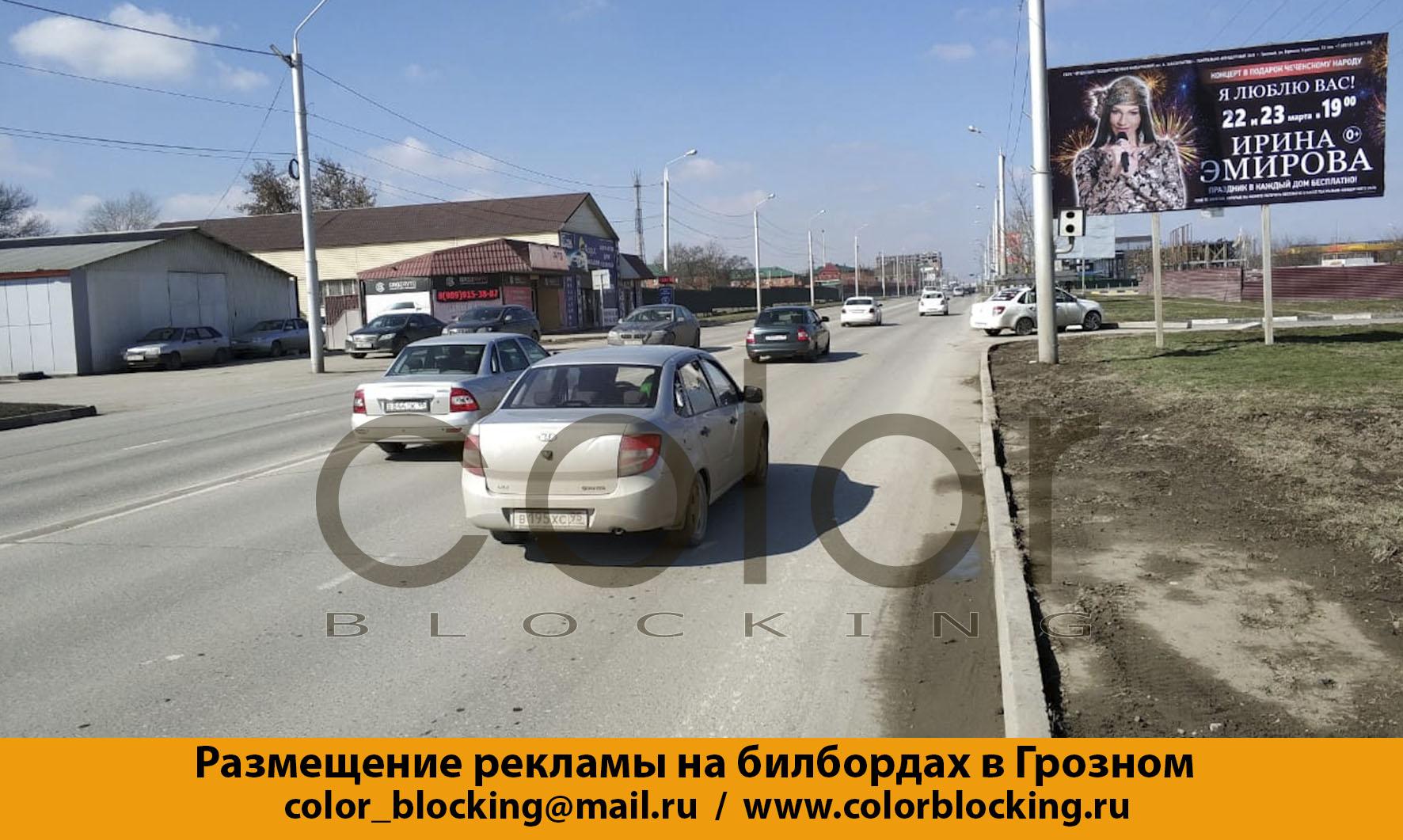 Реклама в Грозном на билбордах Старопромыссловское шоссе