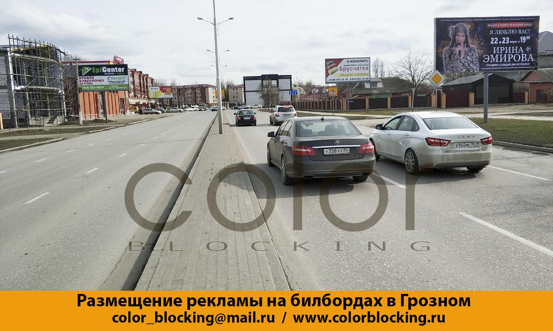 Реклама в Грозном на билбордах Жуковского