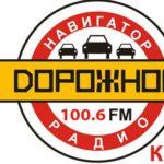 Реклама на радио в Ставропольском крае дорожное