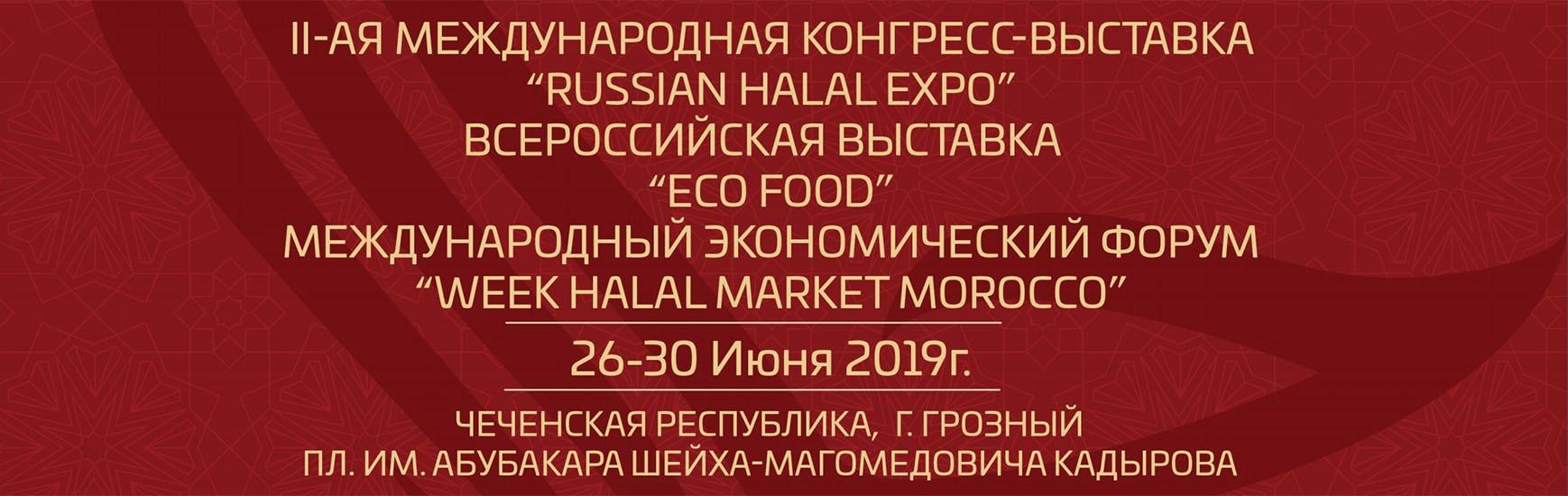 «Russian Halal Expo» 2019 выставка