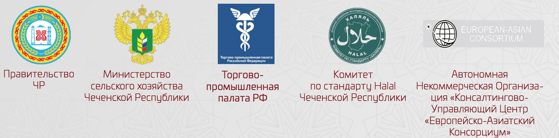 «Russian Halal Expo» 2019 Грозный