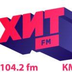 Реклама на радио в Ставропольском крае Хит fm
