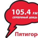 Реклама на радио в Ставропольском крае серебряный дождь