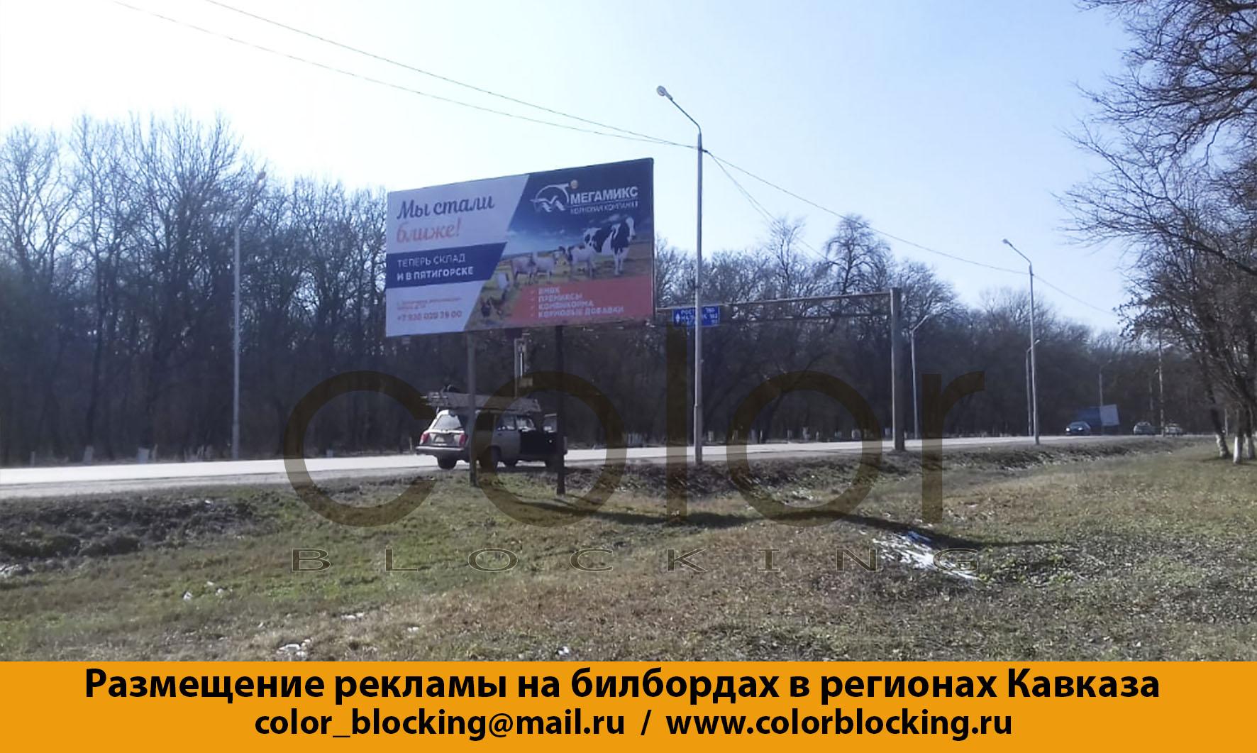 Реклама на билбордах на Кавказе Грозный