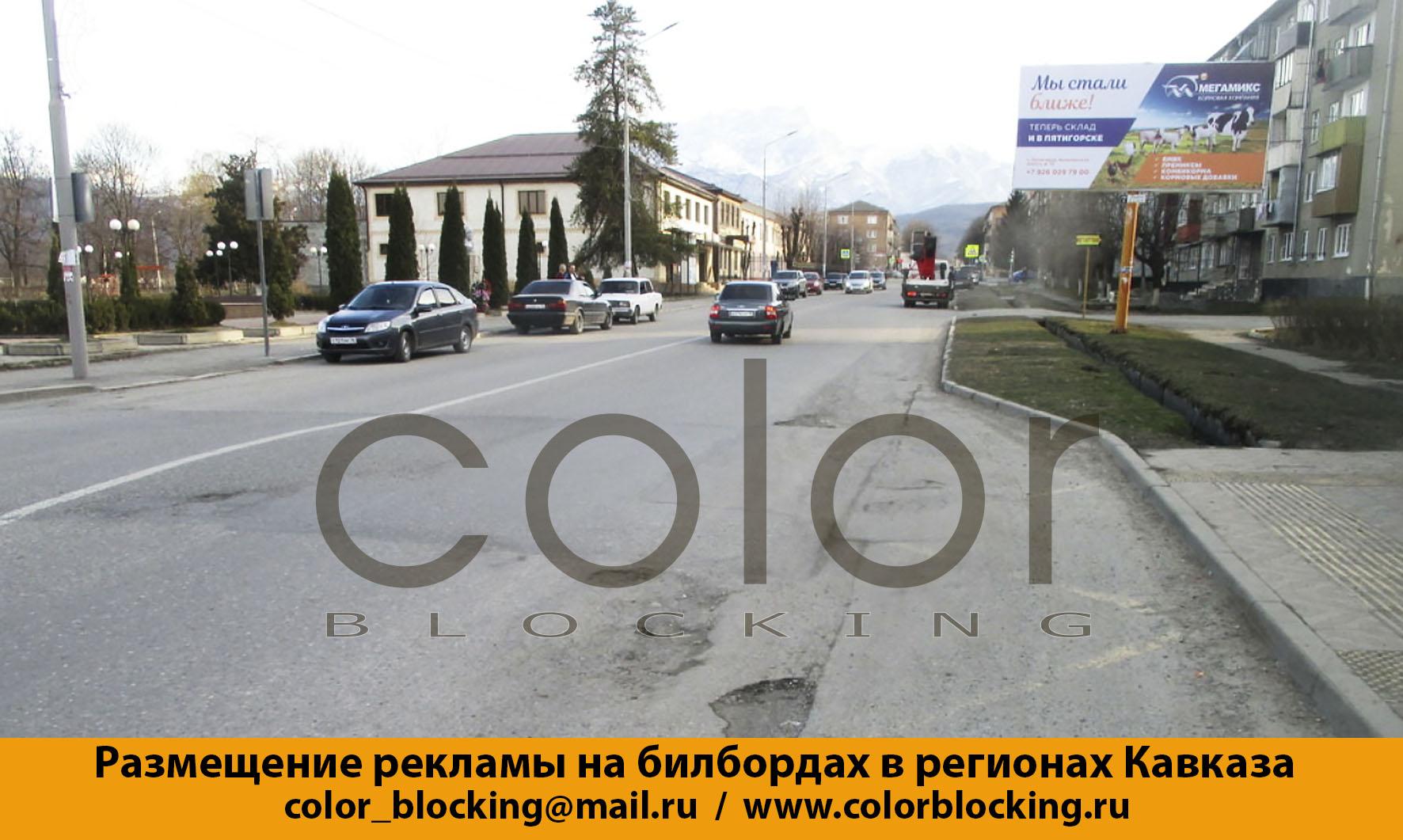 Реклама на билбордах на Кавказе Алагир