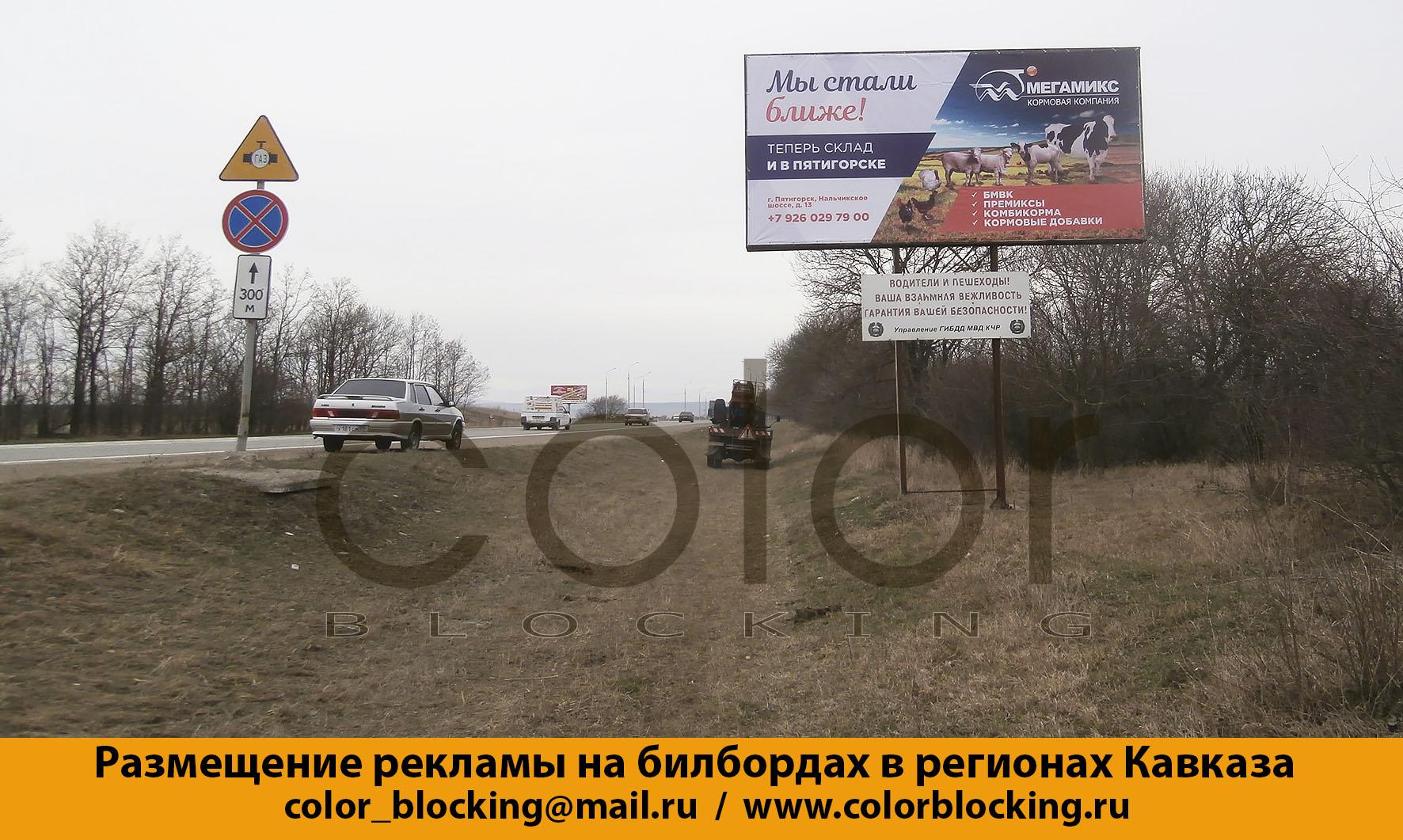 Реклама на билбордах на Кавказе Черкесск