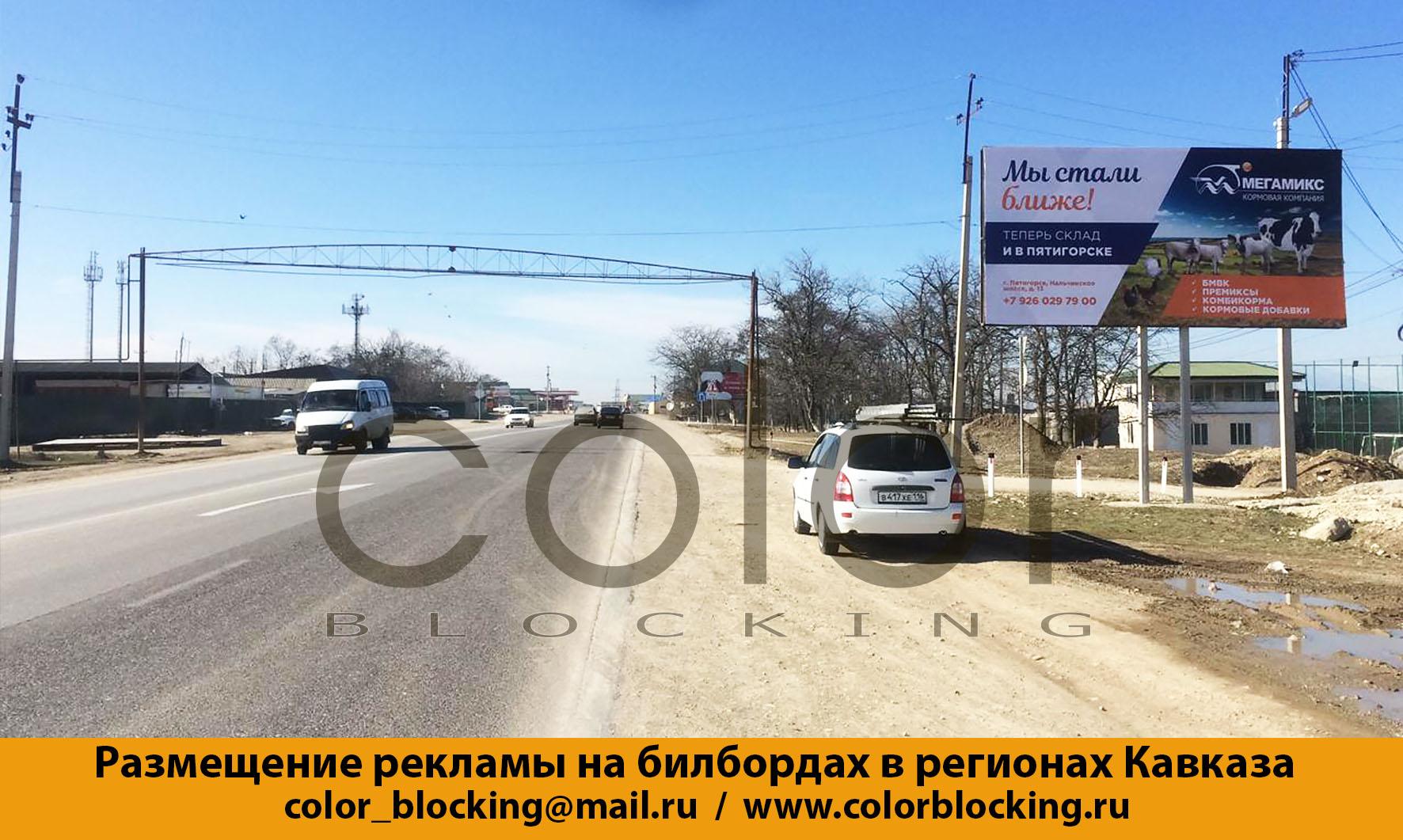 Реклама на билбордах на Кавказе Хасавюрт