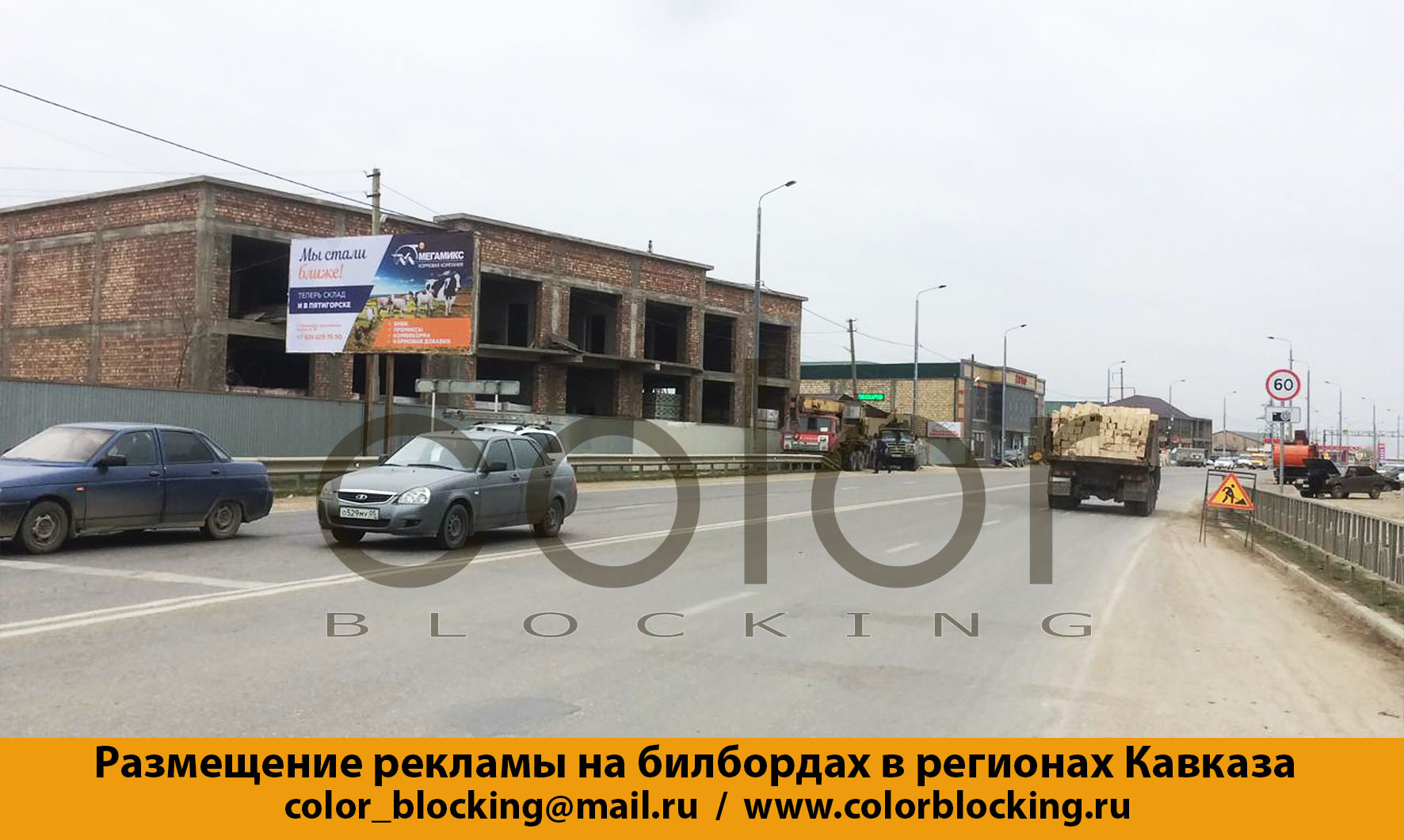 Реклама на билбордах на Кавказе Дербент