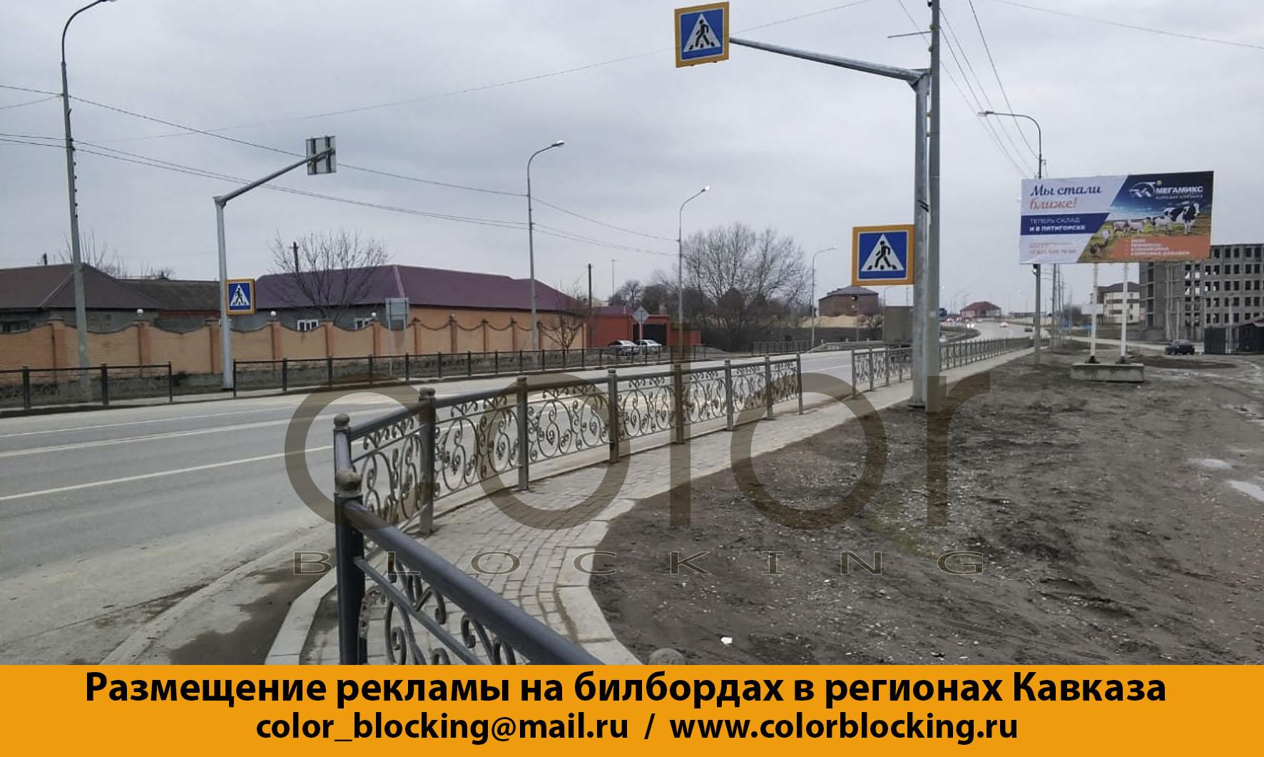 Реклама на билбордах на Кавказе Гудермес