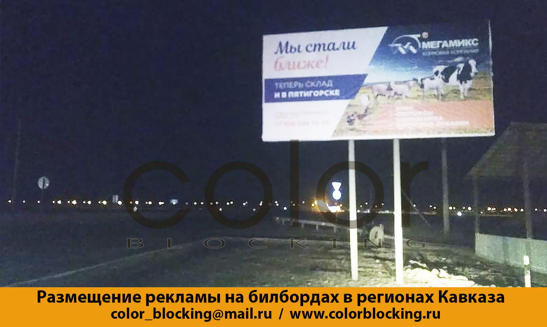 Реклама на билбордах на Кавказе Ингушетия